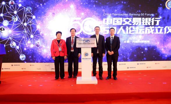 盛况 | 聚焦转型与变革时期的交易银行价值突破,2016中国交易银行年会精彩回顾!