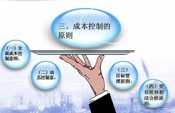 【财税】加强成本管理的十大原则