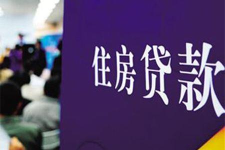 北京部分银行因额度紧张暂缓房贷 城商行受影响较小