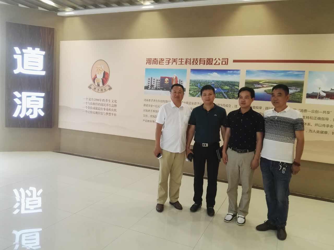 苏博楼企(香港)入资辅仁药业集团发展老子养生事业