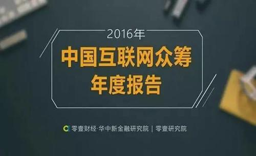 零壹财经《2016年中国互联网众筹年度报告》出炉