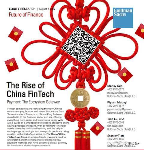 重磅报告| 中国金融科技崛起:作为生态系统入口的支付