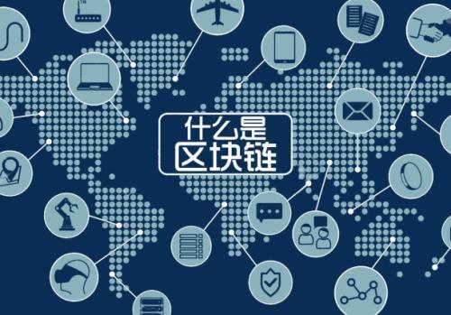 大宗商品市场区块链创新应用实验室正式启用