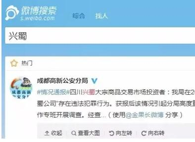 成都高新公安分局关于四川兴蜀大宗商品交易市场案件情况通报