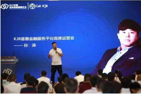 中国汽车金融孙涛:风控管理模式创新核心要素