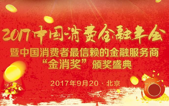 2017中国消费金融年会-报名通道开启名额有限