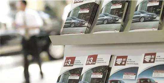 汽车金融成资本新风口 贷款买车哪家强