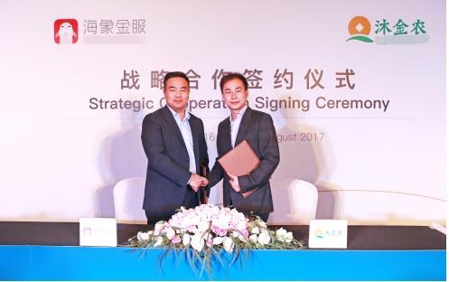海象金服与沐金农签署战略合作协议,共谋消费金融发展