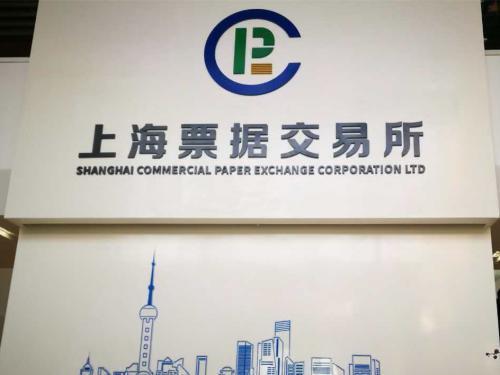上海票据交易所的九个月