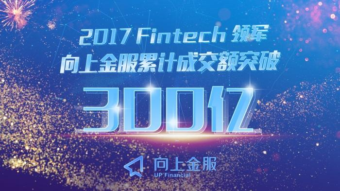 向上金服突破300亿 全球金融治理彰显中国身影