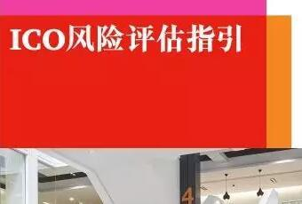 普华永道:ICO风险评估指引