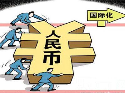 盛学军、杜坤:人民币国际化进程中纠纷解决机制的构建