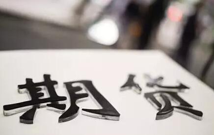 刘平律师:从已判案例看贵金属交易平台非法期货究竟定非法经营罪、还是诈骗罪?