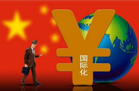 """曲凤杰:""""一带一路""""下的人民币国际化路线图"""