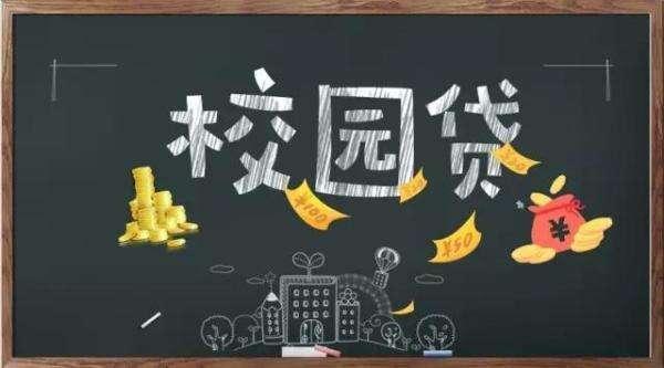 校园贷禁令下,学生仍可在分期乐和趣店获得贷款