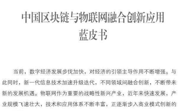 【干货】《中国区块链与物联网融合创新应用蓝皮书》
