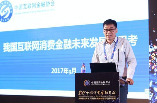 消费金融年会系列报道| 中国互联网金融协会业务部主任沈一飞:我国互联网消费金融未来发展的思考