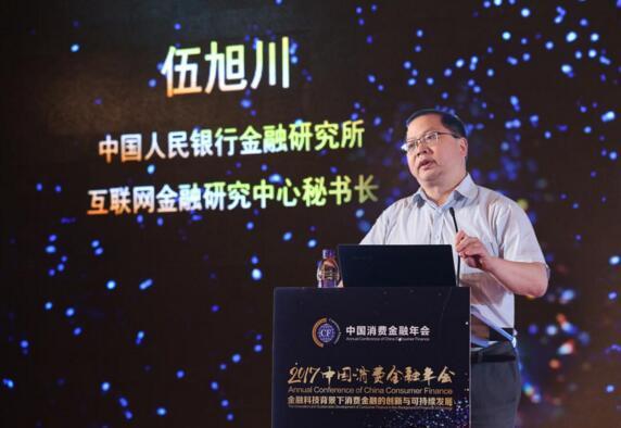 中国人民银行金融研究所互联网金融研究中心秘书长伍旭川:中国消费金融的现状及未来的展望
