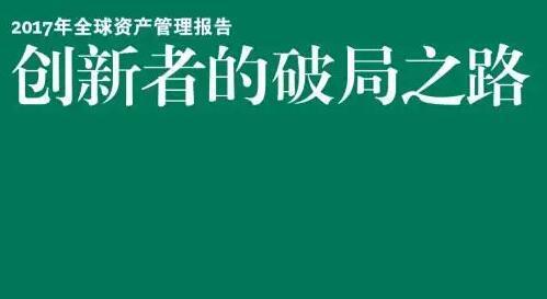 2017全球资管报告(全文)