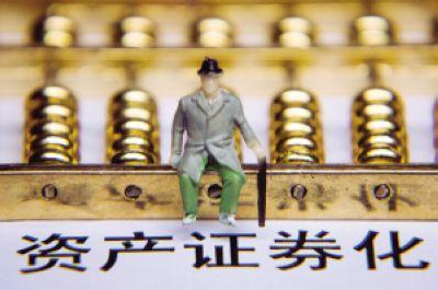中国资产证券化监管规则表