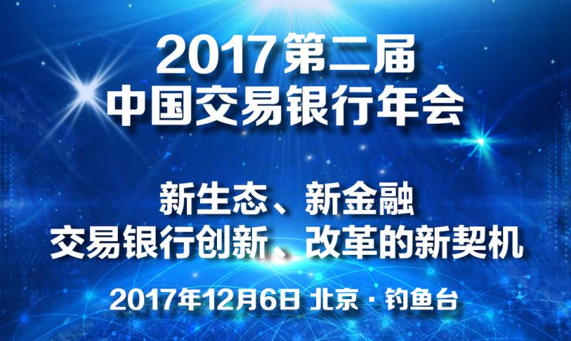 第二届(2017)中国交易银行年会即将在即召开,欢迎报名