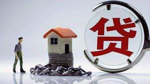 北京房贷利率微升至5.28% 6家银行分行暂停受理房贷