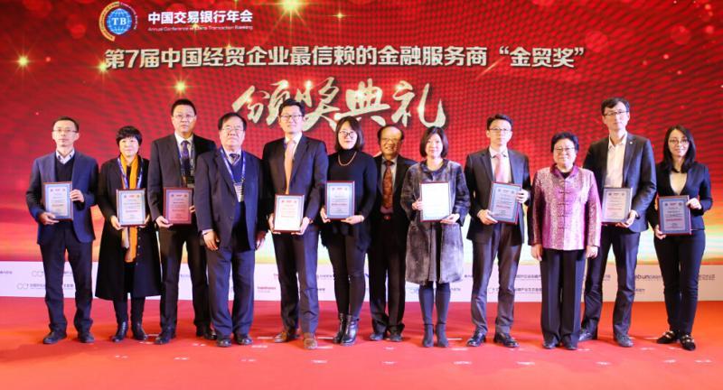 """第7届中国经贸企业最信赖的金融服务商""""金贸奖""""评选结果新鲜出炉"""