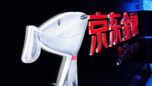 白条、金条回天无力 京东金融亏损高达5.7亿
