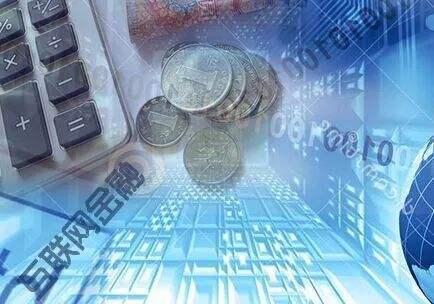 """互金协会与8家机构共同发起成立""""信联""""—— 互联网金融征信信息有望共享"""