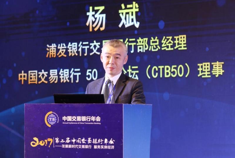 CTB50理事杨斌:交易归本源,数字赢未来