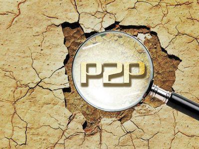 【预测】2018年,P2P行业发展动向