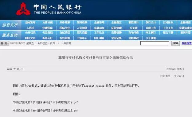 央行发布第五批支付牌照续展结果 涉25机构