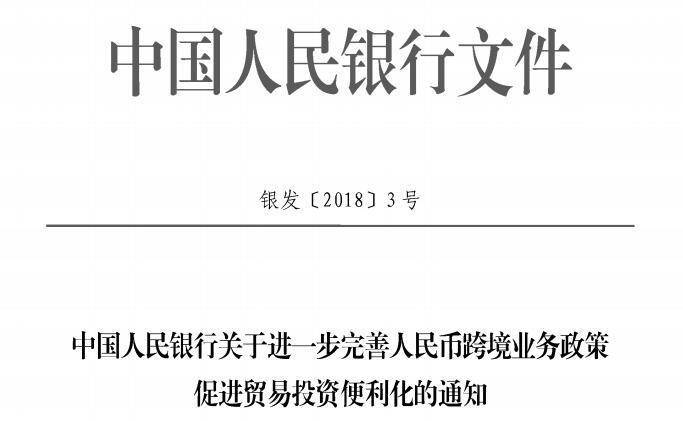 重磅!央行发布进一步改善人民币跨境业务政策促进贸易投资便利化通知