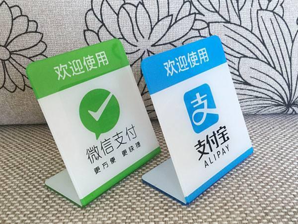 """【电商快评】央行出手:支付宝、微信支付""""地震""""!="""