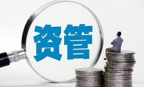 """刘珺:对资管新规监管之""""度""""的建议"""