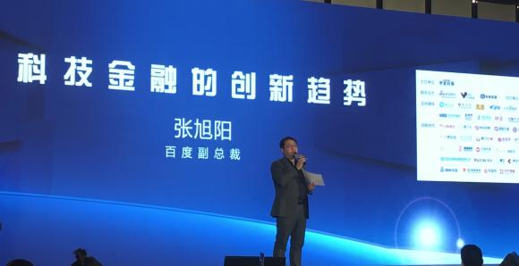 百度副总裁张旭阳:人工智能、大数据 促金融科技进入2.0时代