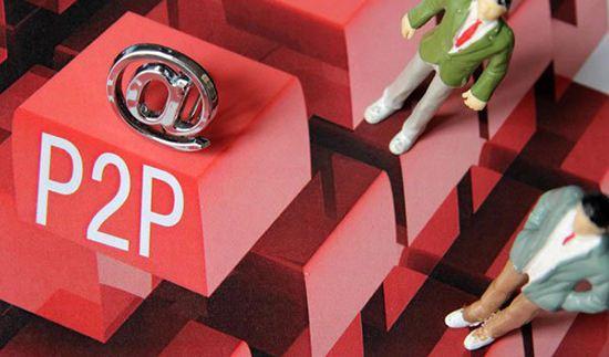 合法P2P网贷平台背后的诈骗犯罪