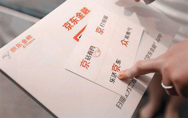 京东金融CEO:去年实现单季盈利 要努力做百年基业