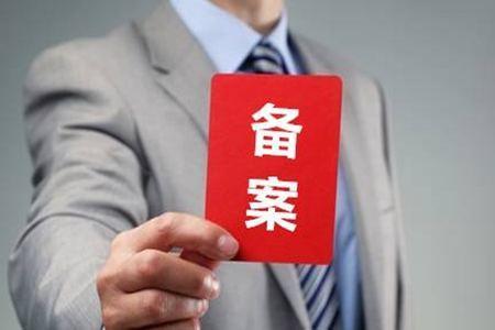 盈灿咨询总经理马骏:什么样的平台最有可能备案?