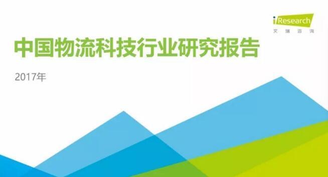 2017年中国物流科技行业报告:菜鸟、京东、顺丰、运满满正在做这些事