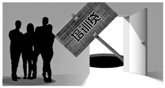 """""""培训贷""""中暗藏霸王条款,警方:大学生求职需提防"""