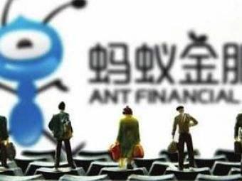 蚂蚁金服开放花呗、借呗业务 尝试与银行等金融机构合作