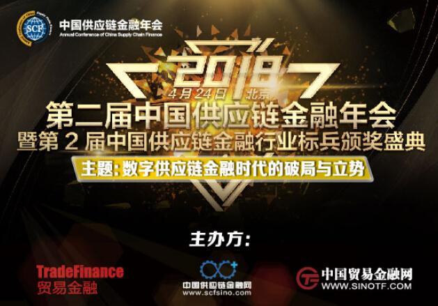 第二届中国供应链金融年会议程更新,多位嘉宾已确认出席