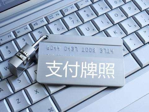 央行发布《支付业务许可证核发服务指南》,支付牌照或重新开放申请!