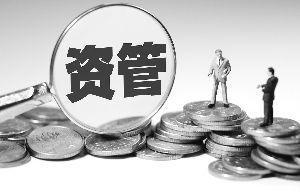 """27家银行资管子公司将获""""准生"""" 理财产品不再保本"""