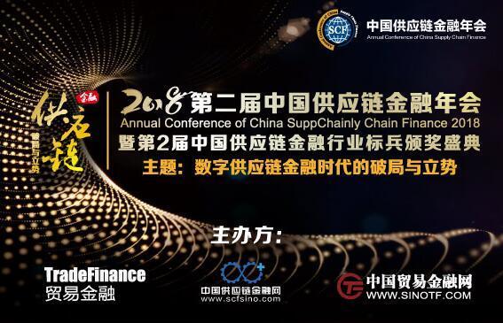第二届中国供应链金融年会全明星嘉宾悉数登场!