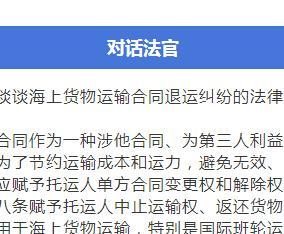 托运人对运抵国外港口货物退运请求的认定