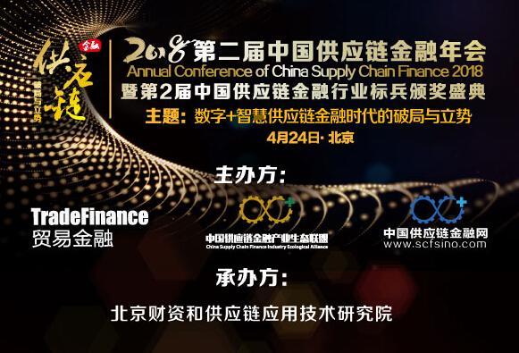第二届中国供应链金融年会,荣耀归来!