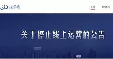 """4月新增问题平台88家,竟有平台甩锅给""""禁止暴力催收"""""""