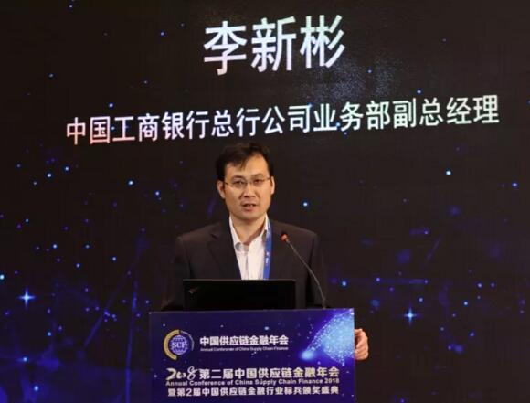 中国工商银行总行公司业务部副总经理李新彬:资金紧平衡下的供应链金融模式创新